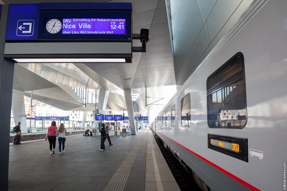 Пассажиры нашего поезда принялись активно фотографировать центральный вокзал Вены. Пассажиры других поездов принялись активно фотографировать наш поезд.