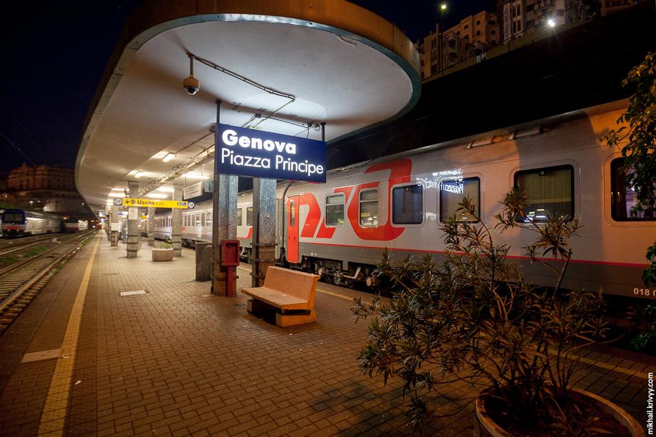 Поезд №17 Москва - Ницца на станции Генуя Пьяца Принчипе (Genova Piazza Principe).