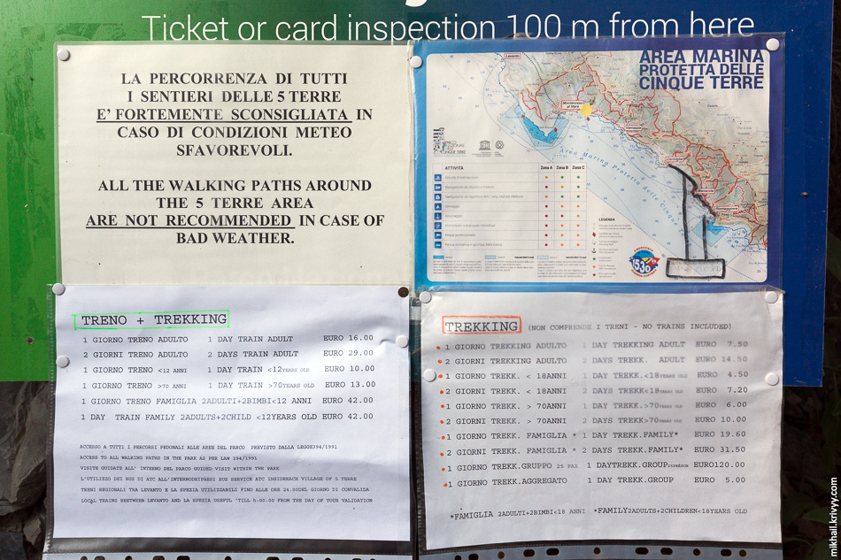 Для удобства туристов существуют специальные карты, дающие право на проход и проезд на поездах внутри парка. Действуют такие карты в течении дня.