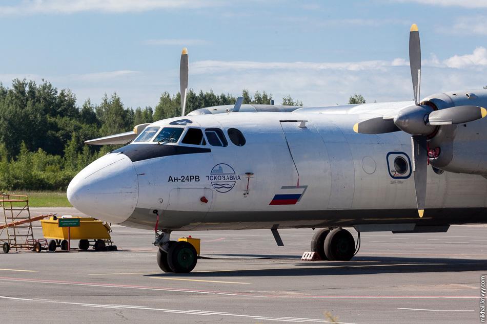 """Рядом стоит хозяин аэропорта, Ан-24 """"Псковавиа""""."""