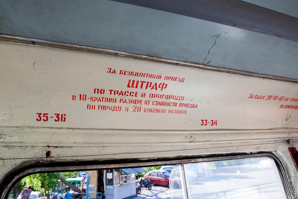 Объявления в троллейбусе Škoda 9Tr №5603. Маршрут №1, Ялта.