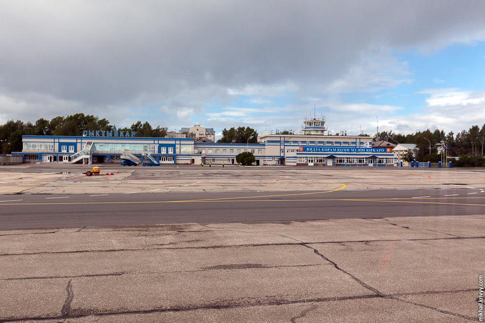 В Сыктывкаре аэропорт находится прямо в центре города, ближе чем железнодорожный. Это очень круто.