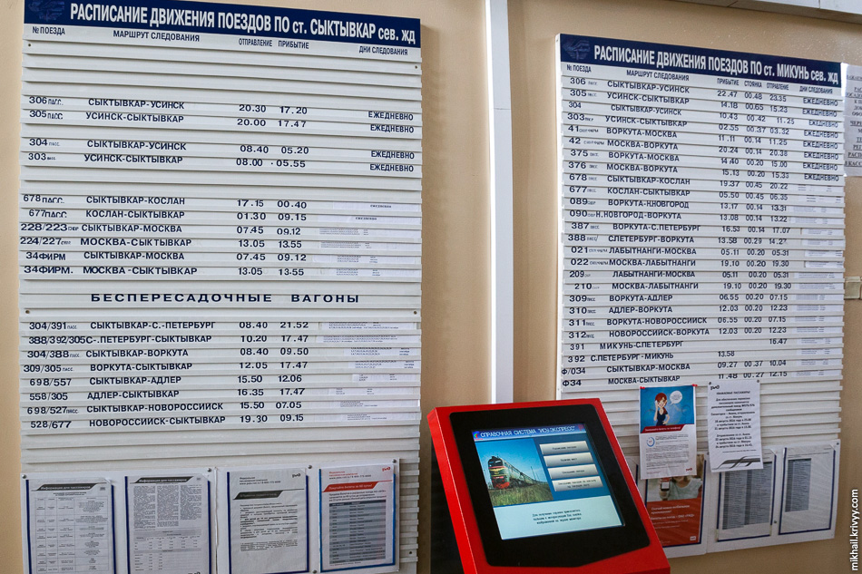 Расписание поездов. Вокзал Сыктывкара.