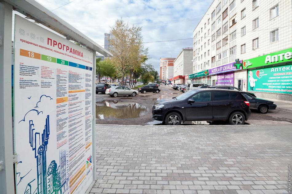 В Сыктывкаре как и в других города, благоустройство заканчивается с празднованием.