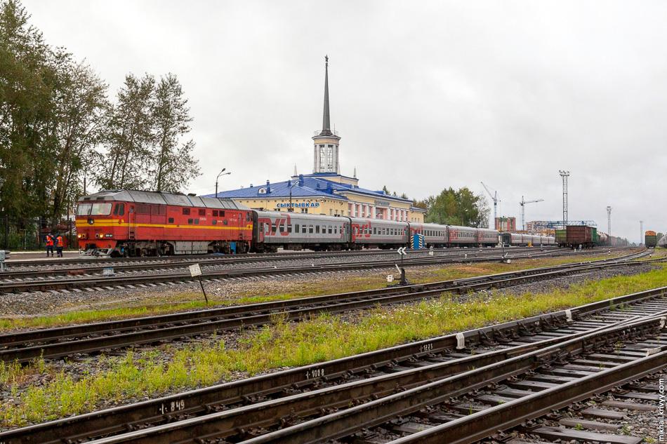 Поезд Сыктыкар - Кослан на вокзале Сыктывкара. На тепловозной станции нет контактной сети, это создает ощущение простора и свободы что ли.