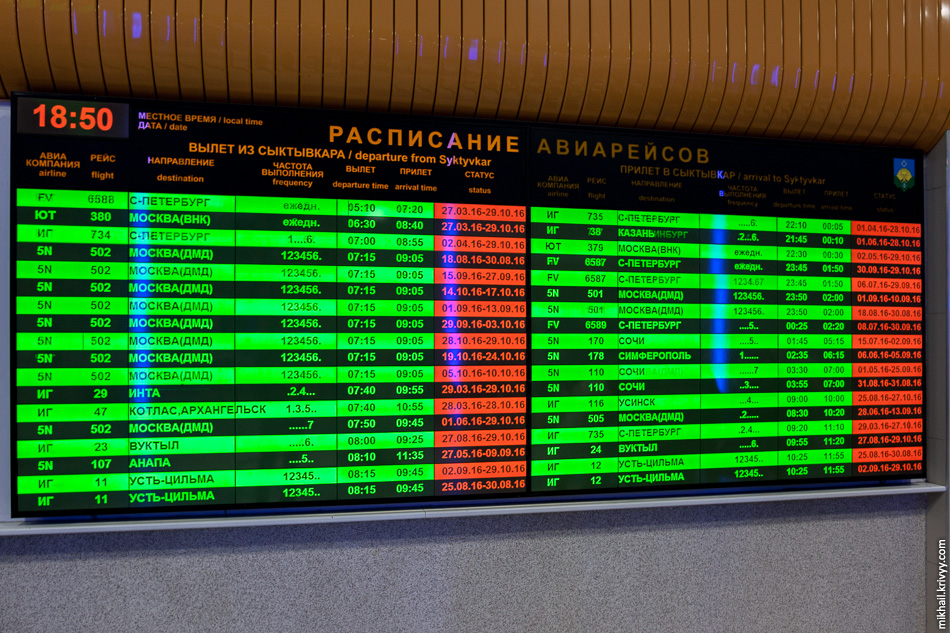 Расписание аэропорта Сыктывкара. ИАТА: SCW – ИКАО: УУЫЫ (UUYY).