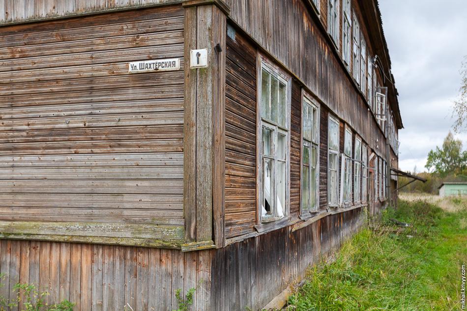 10. О шахтах напоминает только название улицы.
