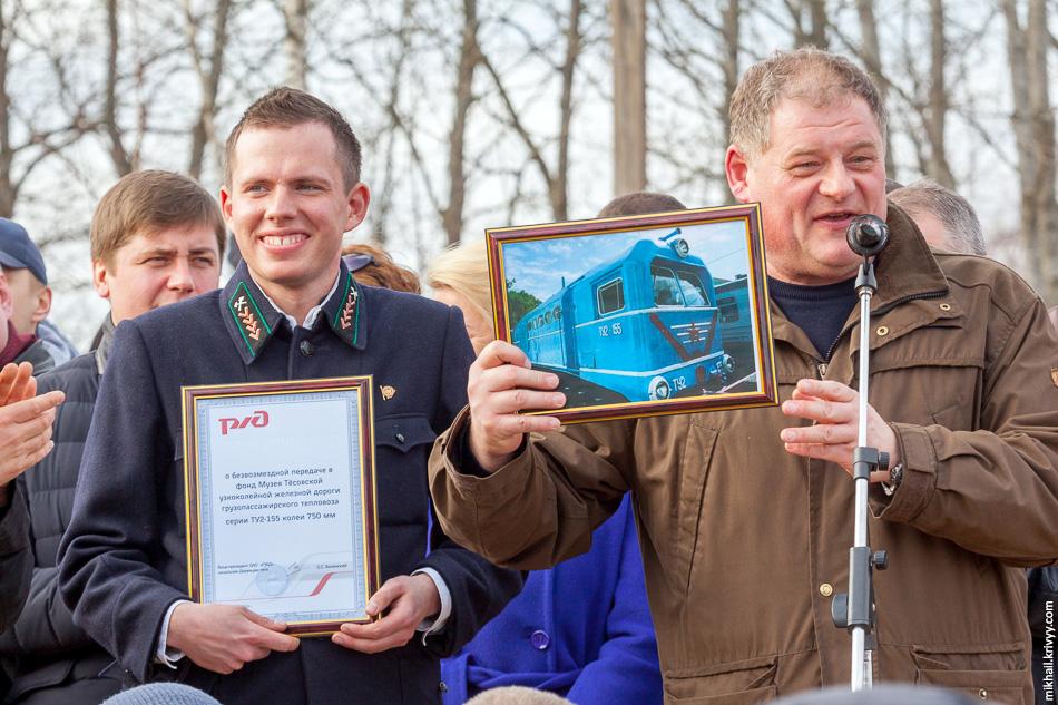 Тепловоз ТУ2-155 был подарен музею вице-президентом ОАО «РЖД» Олегом Валинским во время проведения военно-исторического фестиваля «Забытый подвиг. Вторая Ударная».