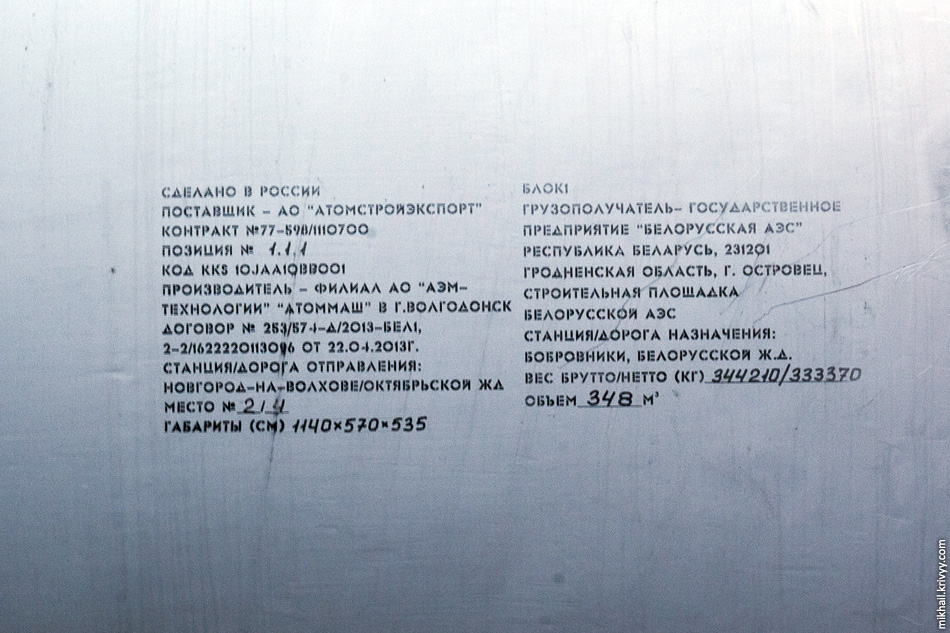 24. При приемке груза железнодорожники снабдили корпус реактора информационной табличкой.