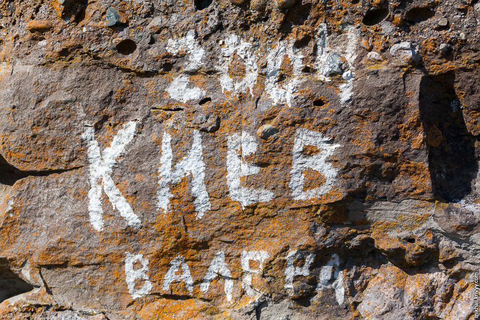 15. Наскальной живописи практически не было. Видели всего четыре надписи, одна из которых датировалась 1985 годом. Это большая проблема в России. Так, например, все скалы по Р21 «Кола» изуродованы таким образом. В турецком ущелье было больше надписей, чем здесь.